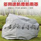 加厚款 機車防塵套 防塵罩 防雨罩 機車套 遮陽罩 機車罩 自行車罩(V50-2232)