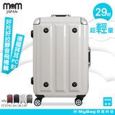 MOM日本品牌 行李箱 29吋 白色 德國拜耳PC 超輕量鋁框行李箱 MF-3008-29 MyBag得意時袋