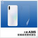 三星 A30S 碳纖維 背膜 軟膜 背貼 後膜 保護貼 透明 手機貼 防刮 造型 保護膜 背面保護貼