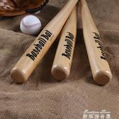 超硬棒球棒實心車載棒球棍實木橡木壘球棒球桿YYP 麥琪精品屋