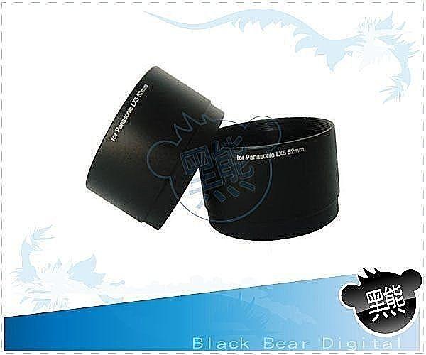黑熊館 Panasonic LX5 轉接鏡頭專用 52mm 鋁合金轉接套筒 轉接環 LX-5