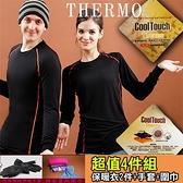 中性款 X-WARM保暖衣-超值4件組(D1603)【戶外趣】