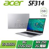 【ACER宏碁】【零利率】SF314-55G-54ZP 銀   ◢14吋8代極輕薄窄邊框筆電 ◣