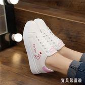 女童板鞋 小白運動跑步鞋平底板鞋女童鞋系鞋帶透氣鞋中小學生 BF22292『寶貝兒童裝』