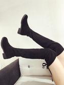 長靴 長筒靴女過膝2019秋季新款女粗跟靴子黑色長筒靴彈力ins網紅瘦瘦靴【免運】