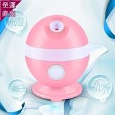 蒸臉器補水儀熱噴果蔬蒸臉器面部加濕器美容儀器【快速出貨】
