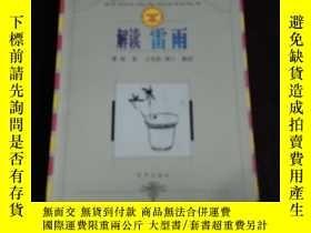 二手書博民逛書店罕見解讀雷雨Y11359 王兆勝博士解讀 京華 出版2001