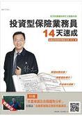 投資型保險商品業務員14天速成(105年全新適用版,上榜生好評推薦)