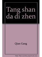 二手書博民逛書店 《Tang shan da di zhen》 R2Y ISBN:962231872X│QianGang