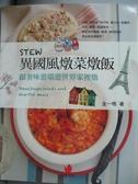 【書寶二手書T1/餐飲_ZFV】STEW異國風燉菜燉飯-跟著味蕾環遊世界家裡燉_金一鳴