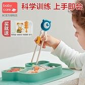 兒童筷子寶寶練習學訓練筷嬰幼兒一歲二段三2-3-6歲家用 一米陽光