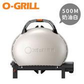O-Grill 500M型 美式時尚可攜式瓦斯烤肉爐奶油白