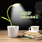 ※豆豆苗 LED 筆筒 桌燈 (1入) ...