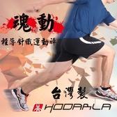 HODARLA 男魂動針織短褲(慢跑 路跑 運動 吸濕排汗 台灣製 免運≡體院≡ 31166