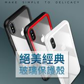 經典 玻璃殼 iPhone X Xs XR Xs Max 手機殼 軟邊框 玻璃 背蓋 保護殼 防摔 防爆 5.8 6.1 6.5