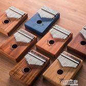 拇指琴 拇指琴卡林巴17音全單板手撥琴手指鋼琴初學者卡琳巴kalimba樂器 【全館九折】