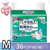 來復易-內褲型成人紙尿褲-輕薄安心活力褲 M號(男女適用)36片x4包) 大樹