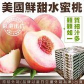【果之蔬-全省免運】美國加州空運水蜜桃【22-24粒/原箱4.5公斤±10%】