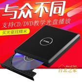 外置DVD光驅USB外接CD刻錄機 臺式機筆電通用移動光驅 聖誕交換禮物