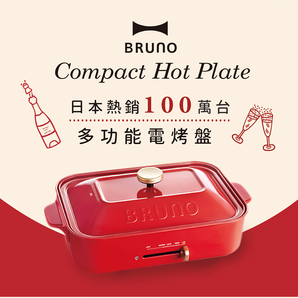 BRUNO多功能電烤盤(紅)-生活工場