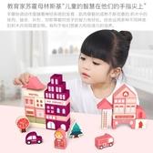 積木 童積木木頭拼裝玩具1益智力2周歲3開發6男孩女孩動腦早教jy