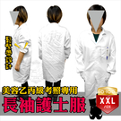 指定專用制服-袖口鬆緊護士服(加大)-XXL [53749]【美容美髮乙級.丙級考試】