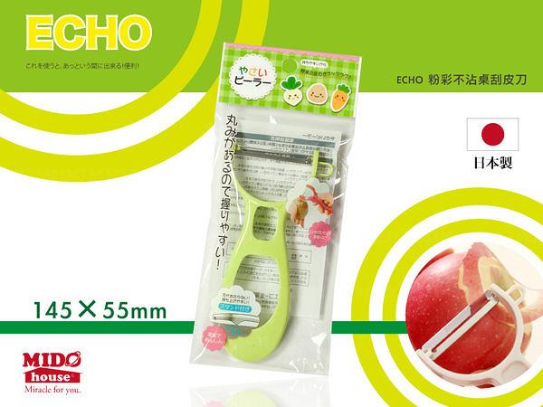 ECHO『日本製粉彩不沾桌不鏽鋼刮皮刀/削皮刀/刨刀』(粉色、綠色)《Mstore》