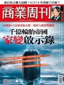 商業周刊 0624/2020 第1702期