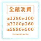 全館滿1280折100/3280折260/5880折500(不含已優惠品及部份品牌)