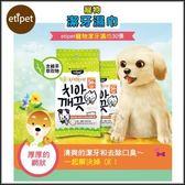 *WANG*etipet寵物【潔牙濕巾】30張(含綠茶萃取物)/寵物專用潔濕巾