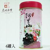 【名池茶業】春漾粉紅*阿里山清香型(150gx4)