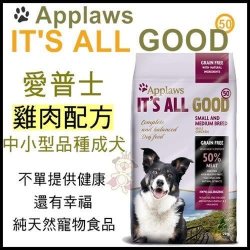 『寵喵樂旗艦店』英國Applaws愛普士 中小型品種成犬-無穀 雞肉配方15kg