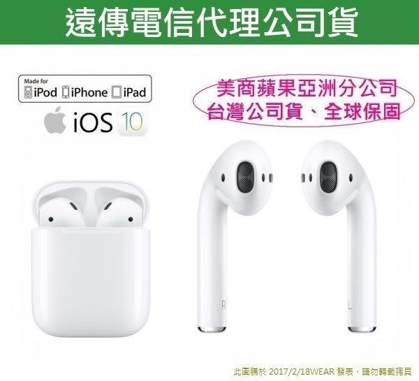 【免運】【神腦公司貨】全球保固【蘋果原廠盒裝】Apple AirPods 無線藍牙耳機 iPhone7 iPhone8 i6 iPhoneX