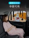 汽車遮陽簾車窗防曬隔熱擋車用車內磁吸磁鐵側窗遮光板車載窗簾布 【母親節禮物】