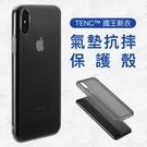 Just Mobile 國王新衣 iPhone XR Xs Max 氣墊 抗摔 保護殼 防摔 防撞 防刮 透明款