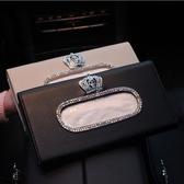 普晶汽車車用車載掛式紙巾盒可愛創意車內遮陽板吸頂式抽紙盒【免運】