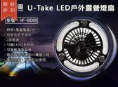 【尋寶趣】勳風U-Take LED戶外露營燈扇 露營燈扇 野營風扇 LED燈 帳篷扇 野營燈 帳篷風扇 HF-B060