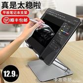 平板支架桌面iPad支撑架吃鸡游戏升降杆pro12.9画画网课学习 卡布奇諾