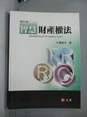 【書寶二手書T9/大學商學_JGU】智慧財產權法6/e_謝銘洋