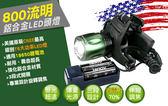 耐嘉 KINYO LED-618 流明鋁合金 LED 頭燈/爆亮光源/聚光超遠/夜燈/露營燈/登山燈/附電池與充電器