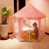 遊戲帳篷兒童帳篷室內外玩具游戲屋公主寶寶過家家海洋球玩具沙大房子XW(行衣)