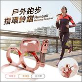 跑步必備 戶外跑步指環鈴鐺【BA0076】跑步 慢跑 跑鈴 夜跑 跑步鈴鐺