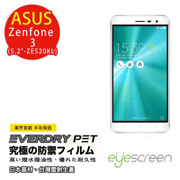 """TWMSP★按讚送好禮★EyeScreen ASAU Zenfone 3 (5.2""""-ZE520KL) EverDry PET 螢幕保護貼(非滿版)"""