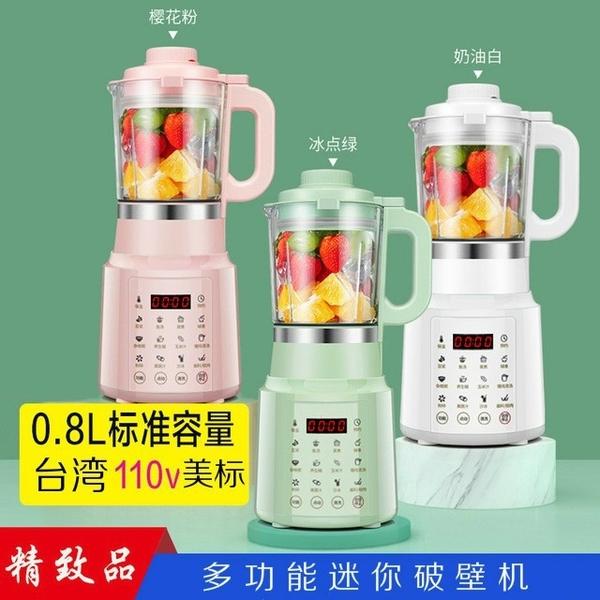 台灣出貨 免運費!破壁機 豆漿機 破壁豆漿機 磨米機 全自動豆漿機 果汁機 磨米漿機