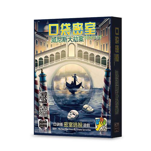 『高雄龐奇桌遊』 口袋密室 威尼斯大劫案 DECK SCAPE 繁體中文版 正版桌上遊戲專賣店