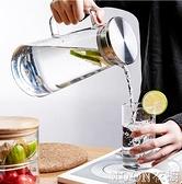 冷水壺防爆家用耐熱高溫玻璃涼白開水杯曬水瓶大容量鴨嘴冰茶紮壺 現貨快出