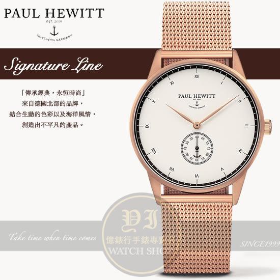 PAUL HEWITT德國工藝Signature Line簡約時尚米蘭帶腕錶PH-M1-R-W-4M公司貨/禮物/新年