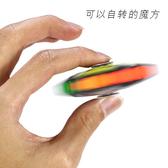 奇藝指尖魔方一階手指指尖陀螺魔方