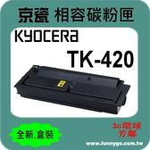 KYOCERA 京瓷 相容碳粉匣 TK-420 適用:KM-2550