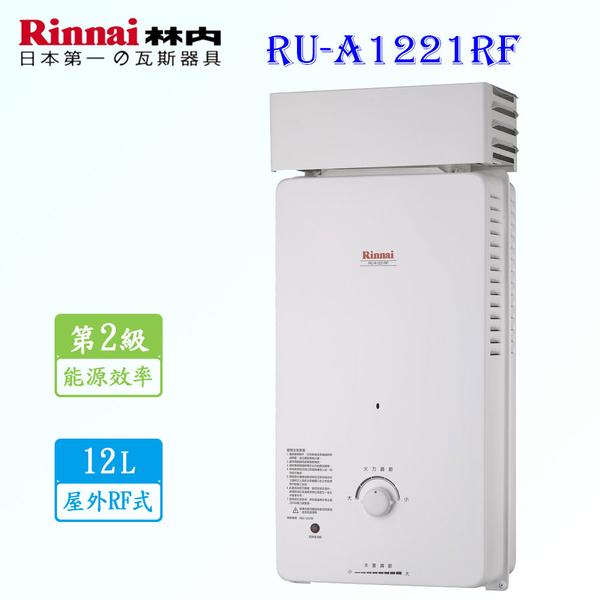 【PK廚浴生活館】 高雄 林內牌 熱水器 RU-A1221RF RUA1221RF 12L 屋外抗風型 熱水器 RUA1221